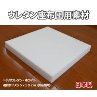 * ウレタンサイズ  5.5x52x55cm(銘仙版のカバーに適合) * 素材:汎用ウレタンフォーム...