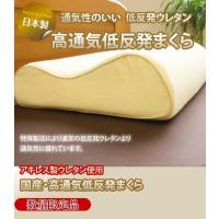 * 高さ10/7.5×横49×奥行31cm ウェーブ形状 * 中材 低反発ウレタンフォーム (日本製...
