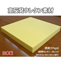 * サイズ  6cmx50cmx50cm (最大サイズ) * 素材:  高反発ウレタンフォーム(日本...