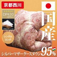 【京都西川】 日本製 ハンガリー産シルバーマザーグースを1.2Kg使用した羽毛掛けふとん。保温性の高...
