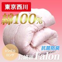 ■サイズ:シングルロング(150×210cm) ■側地:綿100% ◆側地には、抗菌防臭加工が施され...