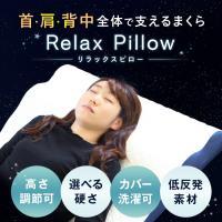 枕 まくら 肩こり 首こり 首痛 解消 頭痛 頸椎 背中 高さ調整 低反発 快眠枕 安眠 いびき防止 横向き