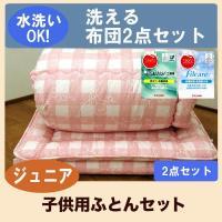 畳やフローリングの上で、お休みになられる お子様用寝具としてお勧めします。  掛敷とも、丸洗いができ...