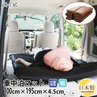 お手ごろな価格の車中泊用敷き布団です。 ・軽量だから持ち運びも楽々です。 ・サイズに合わせて折り曲げ...