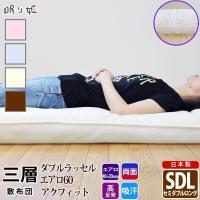 ベットマットのようなクッションの寝心地が お好みの方におすすめです。 三次元スプリング構造体による高...