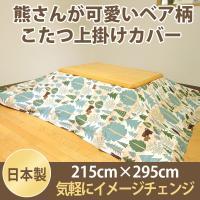 こたつカバーを、よく洗濯されるお客様に、おすすめします。 取り外しが簡単な上掛けタイプのこたつカバー...