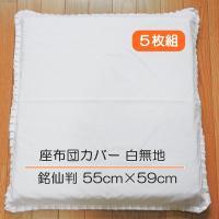 どんな場でも、ご使用になれる 白の座布団カバーです。  タックフリル付きの銘仙判綿座布団カバー 5枚...