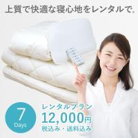 上質で快適に寝心地にこだわった布団セットです。 ご自身が使用されてもよいですし、大切なお客様へ 心を...