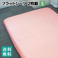 【送料無料】フラットシーツ シングルサイズ 2枚組 ・245WKW-2mai
