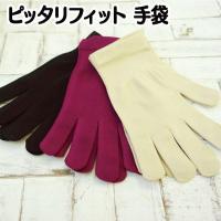 手袋 薄手 レディース メンズ 男女兼用 フリーサイズ カラー フィット 激安  左右  ポイント消化