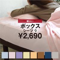 ABX9160 暖かい ボックスシーツ クイーンサイズ 160×200×30cm