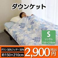 【サイズ】 (約)150×210cm (シングルサイズ)  【素材】 側地:ポリエステル100% 詰...
