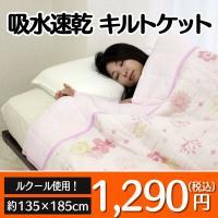 【サイズ】  (約)135×185cm (シングルサイズ)   【素材】 表地:ポリエステル80%、...
