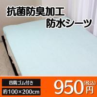 【サイズ】 (約)100×200cm  【素材】 表生地:パイル部分 綿100%・基布部分 ポリエス...