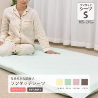 【サイズ】 (約)105×210cm(シングルサイズ)  【素材】 ポリエステル100% ピーチスキ...