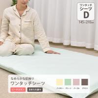 【サイズ】 (約)145×210cm(ダブルサイズ)  【素材】 ポリエステル100% ピーチスキン...
