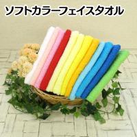 【サイズ】 (約)34×84cm (フェイスタオル)   【素材】 綿100%  【重量】 200匁...