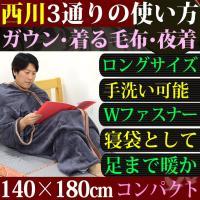 【西川決算につきお買い得!送料無料!】 1枚で着る毛布、ガウン、夜着、寝袋として 使える便利な毛布で...