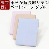 【やわらか60サテン織り!日本製】全4カラーで程よい薄さの生地  シンプルなコーディネートしやすいベ...
