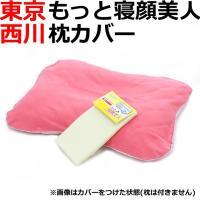 もっと寝顔美人枕専用の枕カバーとなります。 枕自体が変型なので、専用カバーが必須となります。  本体...