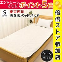 西川のウール100%を中わたに使用した洗えるベッドパッド。  全面キルトなのでわた切れが少なく、丈夫...