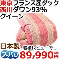 東京西川 フランス産 ダックダウン93% クイーンサイズ  ●詰め物:フランス産シルバーダックダウン...