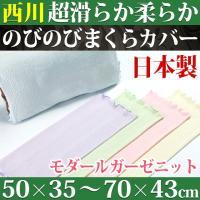 【店長おススメ度1位!なめらかとろける肌触り!】 いろんな枕にフィット!モダールなので吸湿性に優れ汗...