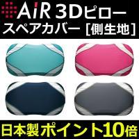 エアー[3D]ピローの専用スペアカバー(側生地)です。 枕本体ではありませんのでご注意ください。  ...