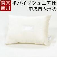 西川 洗えるジュニア子供用まくら(安心の日本製)   ポリエステル100%の半パイプジュニア枕です。...