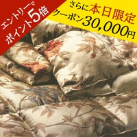 ●創業440年以上を誇る寝具メーカー  業界の中でも品質信頼の安心できるメーカーです。 西川産業(東...