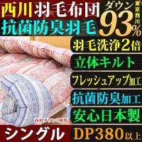 2016年新作だから安心の西川ダウンタグ付き!  ■150×210cm ■日本製 ■詰め物重量:1....