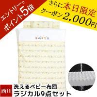 【送料無料!安心の日本製】 西川のベビー布団は自社基準により厳格に管理 赤ちゃんの肌に刺激があるホル...