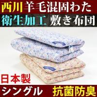 【丁寧な日本製・抗菌防臭・ウール衛生加工】 羊毛とポリエステル固わたのしっかりした敷き布団。 適度な...