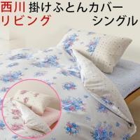 お部屋をお明るくするカジュアルな掛け布団カバー 綿とポリエステルの混紡を使用した生地となります。  ...