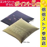 【日本製】西川 座布団カバー 八端判 59×63cm 綺麗な柄で贈り物としても人気のあるカバーです。...