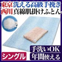 詰め物に手挽き真綿を使用した高級真綿肌掛け布団。 オールシーズン使える中わた0.5kg入りで年間快適...