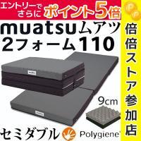 【送料無料】 ムアツ2フォームは畳や床に直に敷いて使う 新しいムアツ布団となります。  ベッド用では...