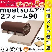 【送料無料】 ムアツ2フォームは畳や床に直に敷いて使う 新しいムアツ布団  ベッド用ではないので長さ...