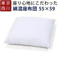東京西川 綿混座布団 (銘仙判)/日本製 ふっくらとした 弾力のある綿混の 座布団です。 綿混なので...