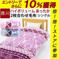 【軽量でやわらかな肌触りの2枚合わせ毛布】  ポリエステルを使用したマイヤー毛布です。 2枚合わせ毛...