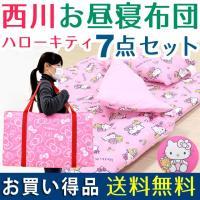 【保育園などの入園時に必要なお昼寝布団セットです。 掛け布団、敷き布団、枕と必要な物が入っています。...