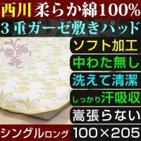 【中わたなしでムレにくい!ムアツにも最適!】 やわらかな手触りの日本製 3重ガーゼ×ジャガード織り ...