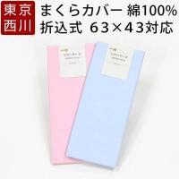 【幅90cmで折り込むタイプの枕カバー】 枕のサイズに対応しやすい!ワイドサイズ枕にもOK!  綿1...