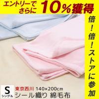 【毛玉になりにくく毛羽落ちしにくい】 西川産業の高級シール織り綿毛布です。  シール織りはパイルを織...
