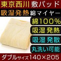 蓄熱効果をプラスした綿の敷きパッド。 従来品や一般品に(西川比)比べて優れた保温性!  ふっくらボリ...
