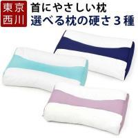 送料無料!首にやさしい枕 選べる4種・高さ調節可能・補充用詰め物付き  4つの詰め物から自分のお好み...