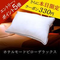 【西川ホテルタイプ枕】63×43cmサイズで寝心地ゆったり  ゆったりサイズの幅63×奥行43cmの...