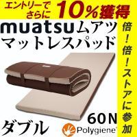 【送料無料】 お使いの敷き布団やマットレスに重ねて使用 するムアツマットレスパッドです。  ムアツふ...