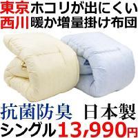 羽毛布団が苦手な方に最適です 優れた保温力をもつ特殊なわたを使用しています  ■150×210cm ...