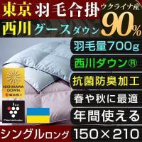 【臭いにくいグース羽毛×プラズマクラスター処理】  一般的に冬用の羽毛布団には1.2kg入れますが、...